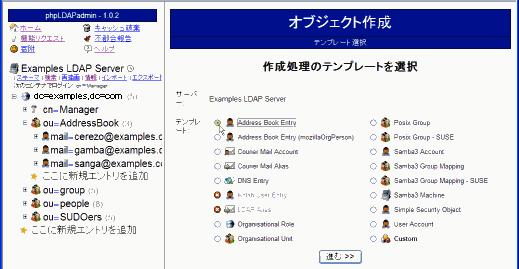 LDAPをGUIで管理するツール | OSSでのシステム構築・デージーネット